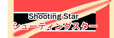 ShootingStar – シューティングスター
